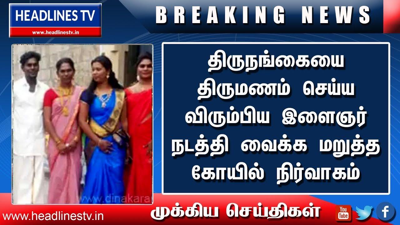 திருநங்கையை திருமணம் செய்ய விரும்பிய இளைஞர் | Today News Tamilnadu Live | Trendingvideo